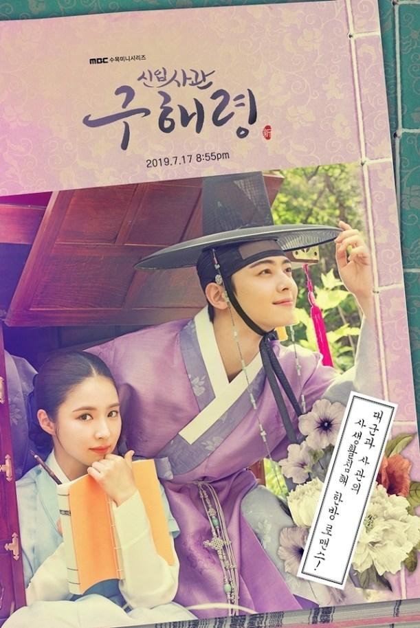 เรื่อง Rookie Historian Goo Hae-Ryung